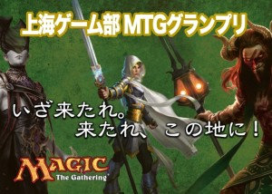 sh-game_GP_mtg