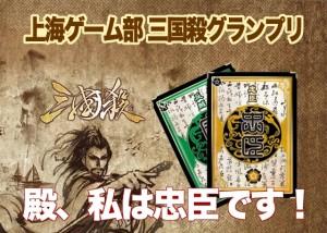 sh-game_GP_sanguo