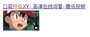 神奇宝贝は台湾、精灵宝可梦は大陸 宠物小精灵は香港の翻訳タイトルだそうです