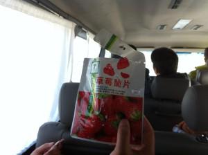 帰りは何故か、苺のお菓子なんか食べたりなんかして。コレ目茶美味いなんていいながら。
