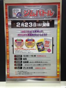 ポケモンカードのイベントも毎月やっています