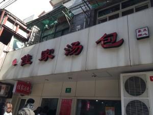 本店は実は初めてでございました(^_^;)