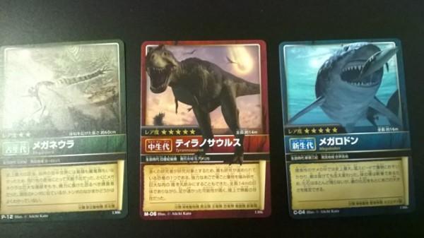 古生物カード