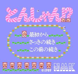 Ochin ni Toshi Puzzle Tonjan! (J) [!]1
