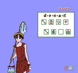 Ochin ni Toshi Puzzle Tonjan! (J) [!]10