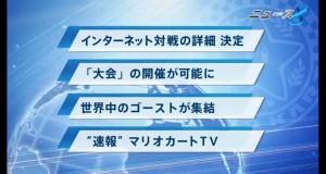 ニュース8-2