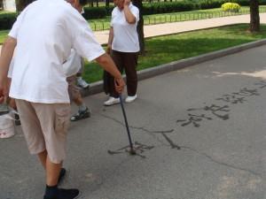 中国 公園 習字