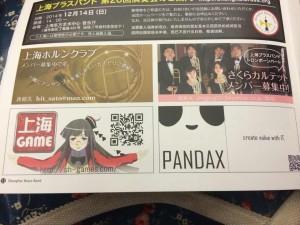 音楽会:仲間が参加する音楽会を見に行きました。協賛したので、上海ゲーム部イメージキャラクターMiyuが冊子に載っています。