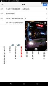 40路バスの車番51416がきちんと表示通りに到着しました!
