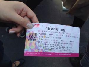立派なチケット