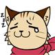 猫表情 涙3