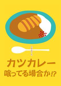 440_katsu-curry-kutterubaaika_01