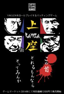 kamizachirashi