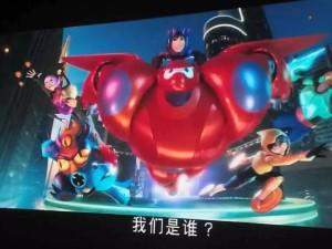 ベイマックス:ちょっと今更でしたが、一応話題作ということで上海アニメ部ではこの作品が放映されました。結構これ泣けるんですよねぇ。