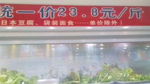 1kg23.8元、ただし卵豆腐や麺類は別だそうです。