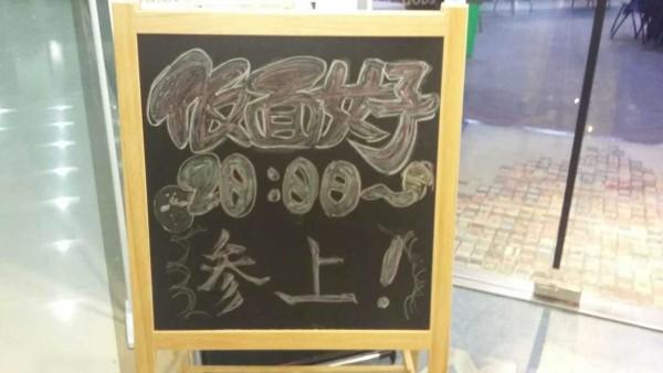 ちょっと部室の前でうろうろしているファンが多すぎるので、明確化のため即興で柚子ちゃんが看板を作成。