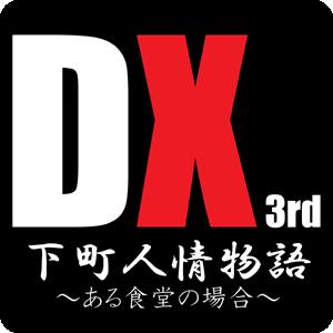 シナリオ1ロゴ