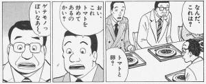 Oishinnbo#065_089(2)