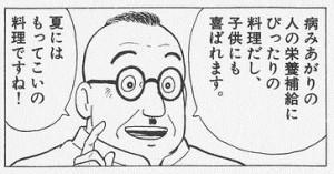 Oishinnbo#065_091(3)