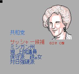 america-daitouryou-senkyo-j-3