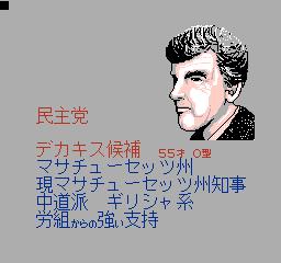 america-daitouryou-senkyo-j-5