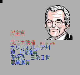america-daitouryou-senkyo-j-7