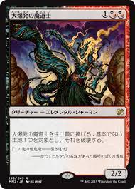 大爆発の魔道士 : 3500円/枚
