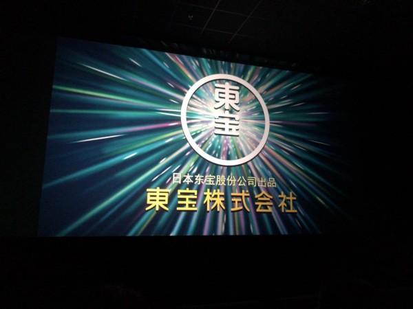 君の名は。:中国の映画館で『君の名は。が放映されると言うことで、みんなで行って参りました。いつものように流れる東宝のタイトルが中国語になっているのにびっくり。当たり前なんですが、