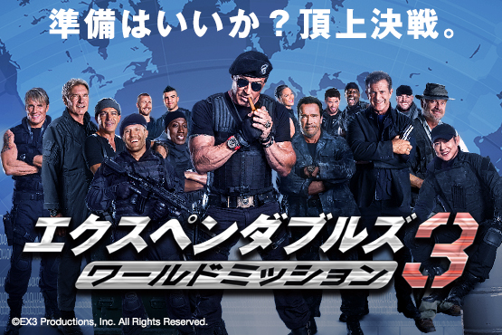 main_expendables3