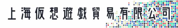 上海仮想遊戯貿易有限公司